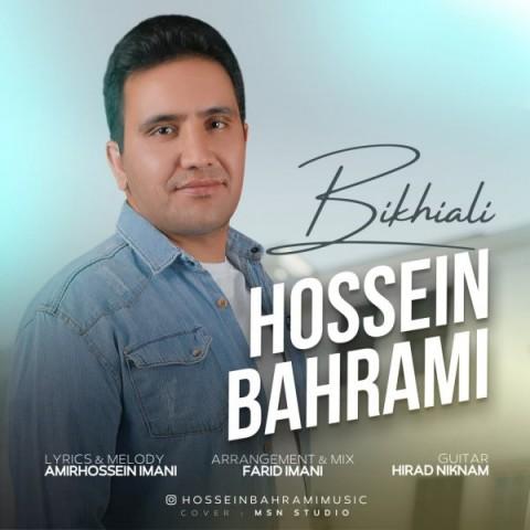 دانلود آهنگ جدید حسین بهرامی بیخیالی