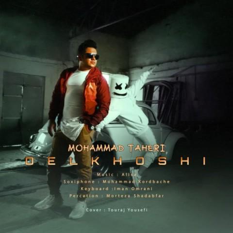 دانلود آهنگ جدید محمد طاهری دلخوشی