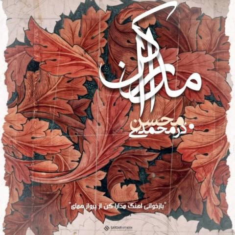 دانلود آهنگ جدید محسن درمحمدیمدارا کن