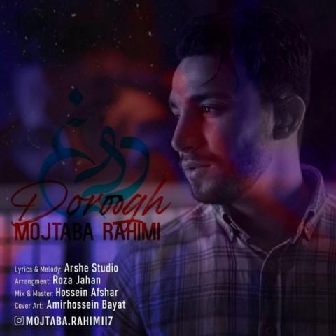 دانلود آهنگ جدید مجتبی رحیمی دروغ
