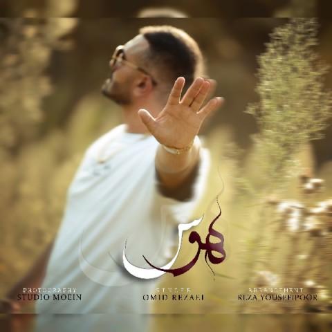 دانلود آهنگ جدید امید رضایی هوس