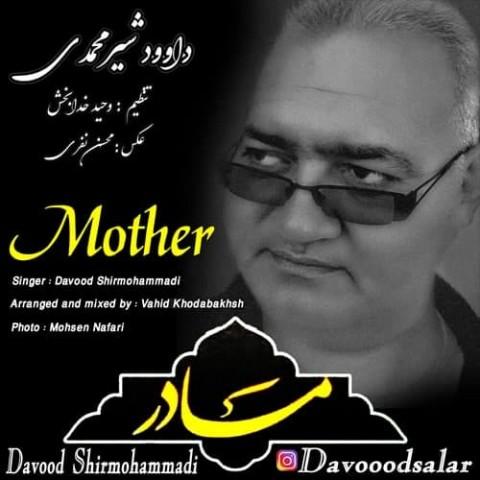 دانلود آهنگ جدید داوود شیر محمدی مادر