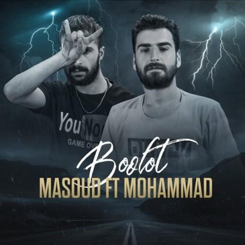 دانلود آهنگ جدید مسعود و محمدبولوت