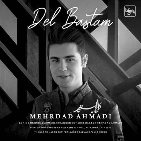 دانلود آهنگ جدید مهرداد احمدیدل بستم