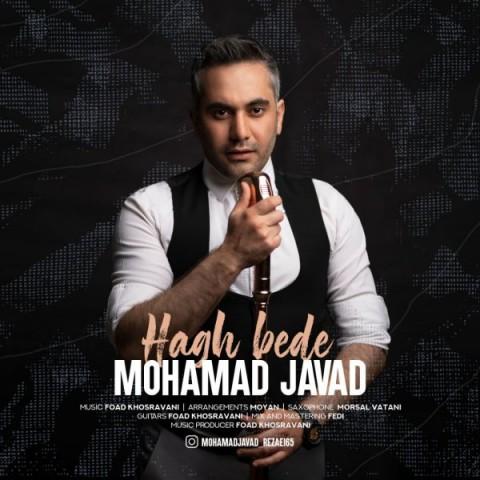 دانلود آهنگ جدید محمد جواد حق بده