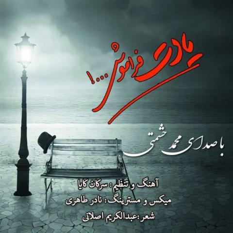 دانلود آهنگ جدید محمد حشمتییادت فراموش