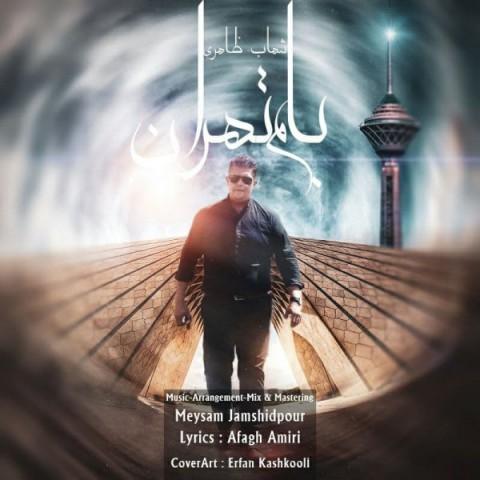 دانلود آهنگ جدید شهاب ظاهریبام تهران